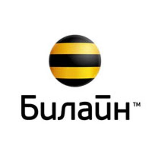 Самыми дорогими российскими брендами оказались «Билайн» и МТС