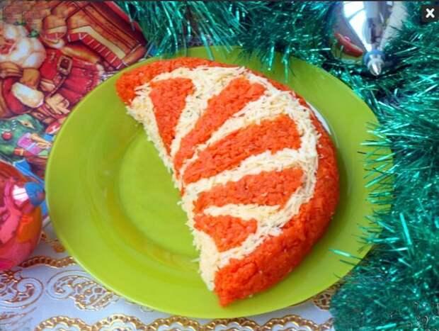 Салат «Апельсиновая долька» — простое и оригинальное украшение стола!