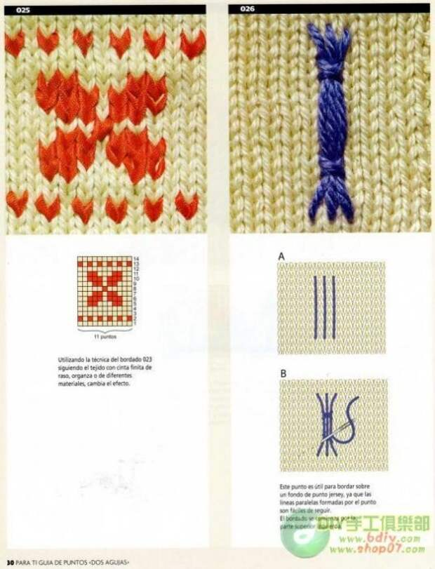 Вышивка по вязанию (трафик Diy)