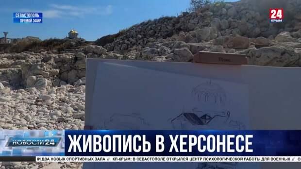 Художники из Москвы учат севастопольцев пленэрной живописи