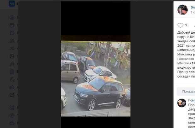 На Покровской семейная пара въехала в чёрный «Хендай Солярис» и скрылась