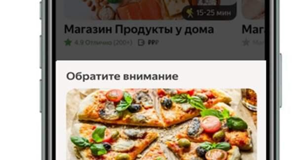 «Яндекс.Еда» создала инструмент для самостоятельного размещения рекламы