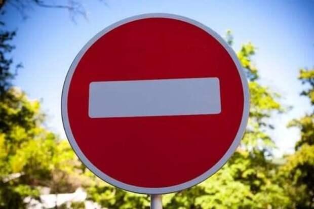 В Краснодаре закроют для машин центр города