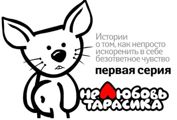 Селфпромо о влюбленной мышке