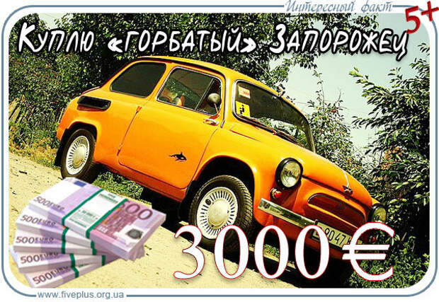 ШОК! ЗАПОРОЖЕЦ ЗА 3000€
