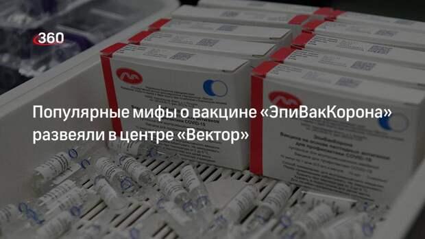 Популярные мифы о вакцине «ЭпиВакКорона» развеяли в центре «Вектор»