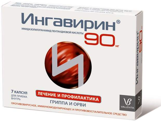 Антивирусное средство Ингаверин