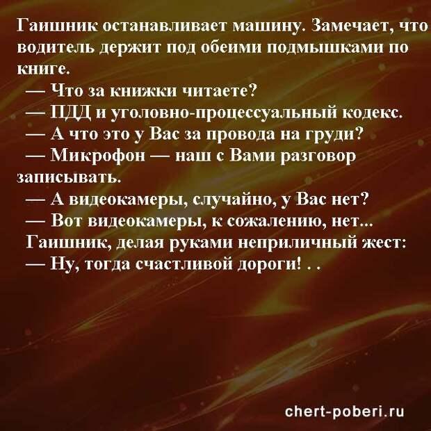 Самые смешные анекдоты ежедневная подборка chert-poberi-anekdoty-chert-poberi-anekdoty-45560230082020-7 картинка chert-poberi-anekdoty-45560230082020-7
