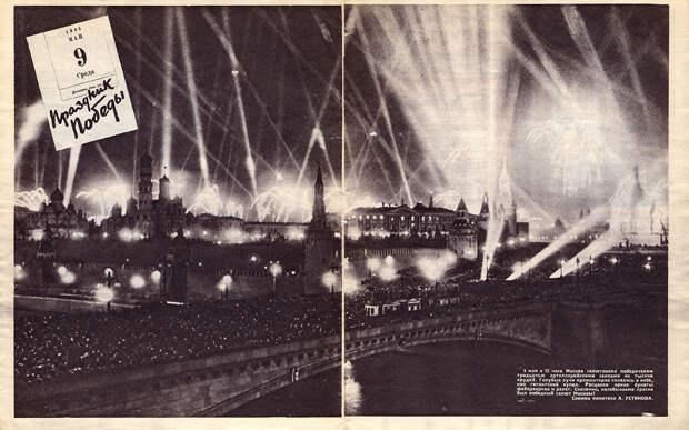 Фотообзор событий мая 1945 г.