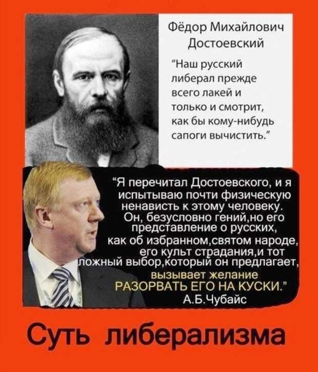 За что Чубайс ненавидит Достоевского?