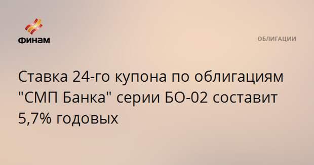 """Ставка 24-го купона по облигациям """"СМП Банка"""" серии БО-02 составит 5,7% годовых"""