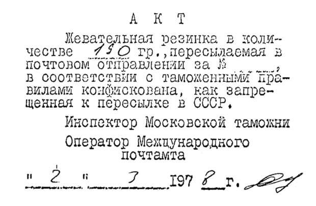 Как в СССР появилась жвачка.