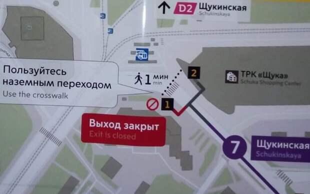 Один из выходов со станции метро «Щукинская» закрылся на ремонт