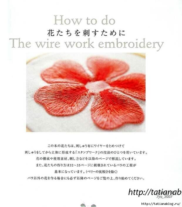 302_Ondori. Flowers. Wire Work Embroidery - 2006.page22 copy (616x700, 215Kb)
