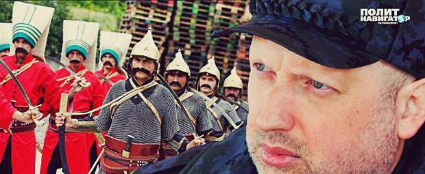 Турчинов предлагает туркам совместно выбить русских из Крыма
