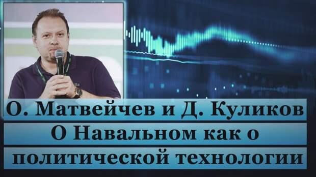 Олег Матвейчев и Дмитрий Куликов о Навальном как о политической технологии