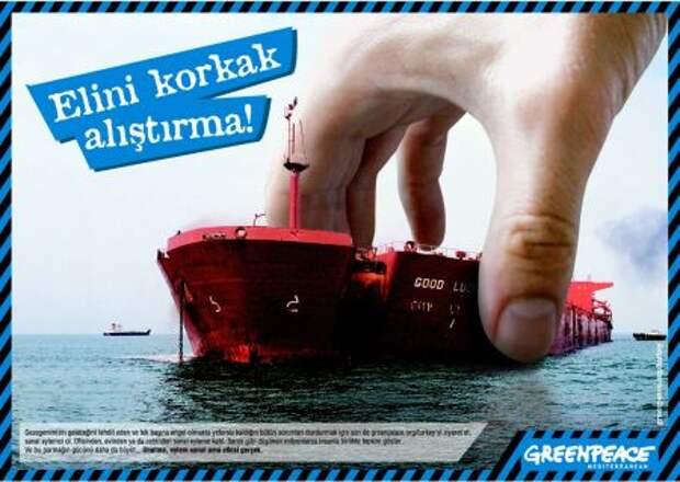 Greenpeace: вместе мы – сила!