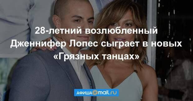 Возлюбленный Дженнифер Лопес получил роль в «Грязных танцах»