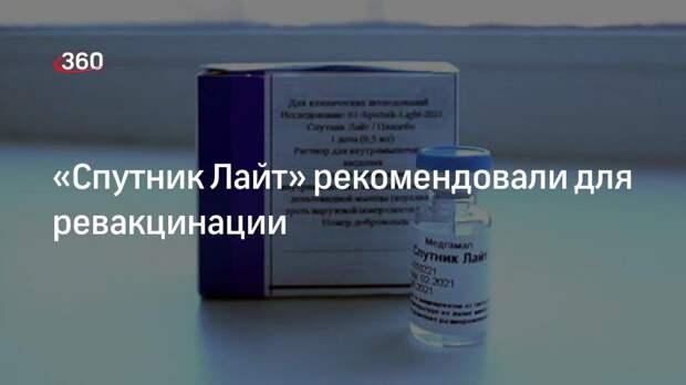 «Спутник Лайт» рекомендовали для ревакцинации