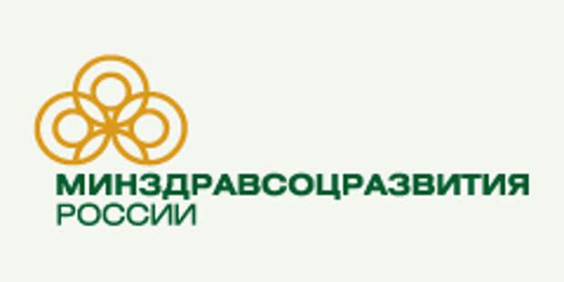 Минздравсоцразвития объявило для креативщиков конкурс на 63 млн. рублей