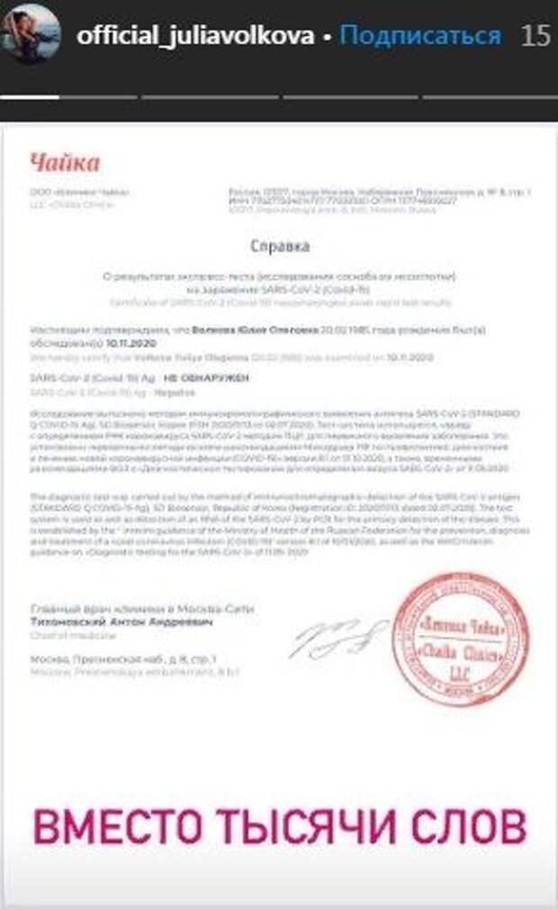 Юлия Волкова отреагировала на слухи о болезни