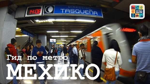 Гид по метро Мехико