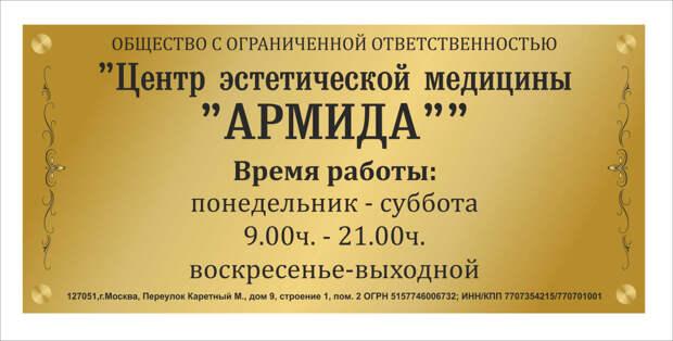 "Центр эстетической медицины ""Армида"""