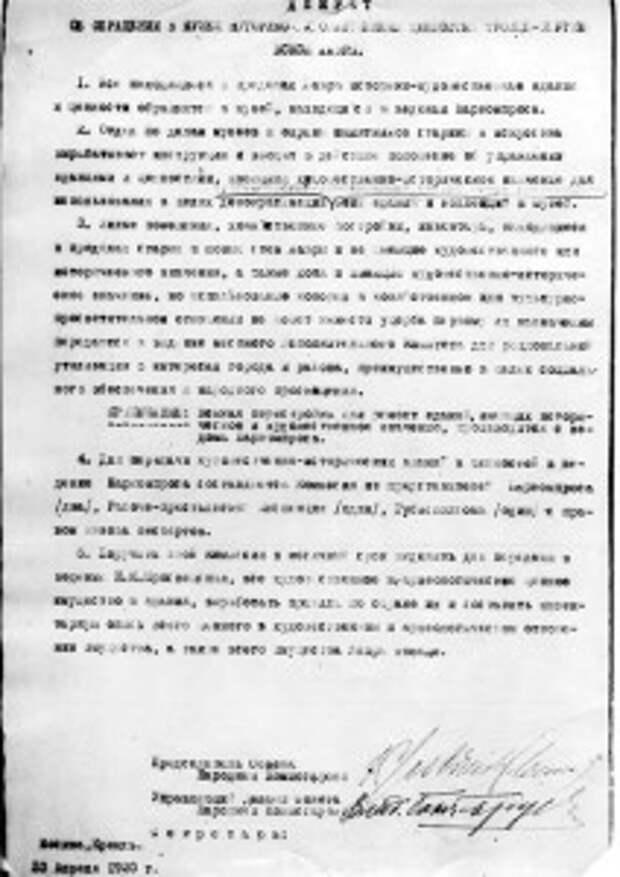 Декрет об обращении в музей историко-художественных ценностей Троице-Сергиевой Лавры