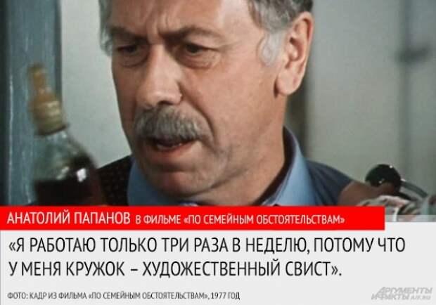 10 ролей Анатолия Папанова
