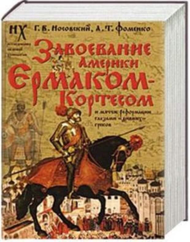 «Новая хронология»— псевдонаучная концепция академика А.Т. Фоменко.