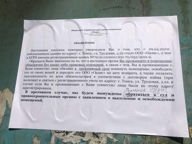 Глава Ленинского района встретилась с жителями общежития на Трудовой, 22