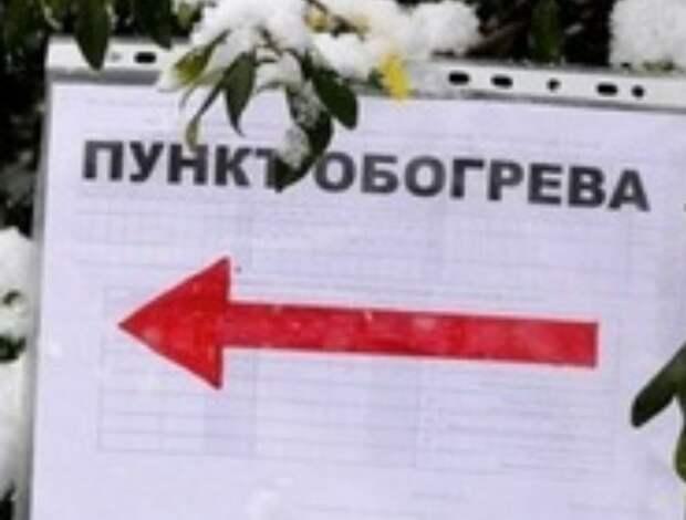 В Симферополе открыли 13 пунктов обогрева