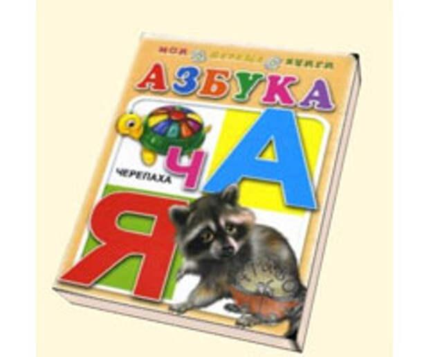 Ароматная азбука: идея детского продукта