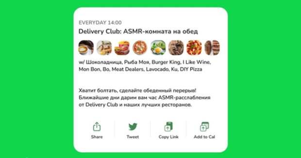 Delivery Club запустит в Clubhouse ASMR-«комнаты» со звуками из ресторанов