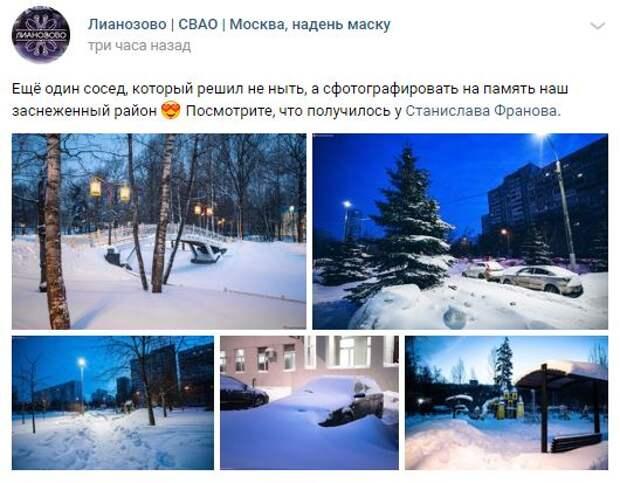 Фотокадр: заснеженное Лианозово в фотообъективе для истории