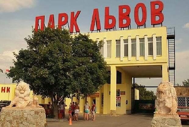 В Крыму закрылся самый большой в Европе парк львов