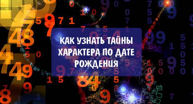 Значения чисел