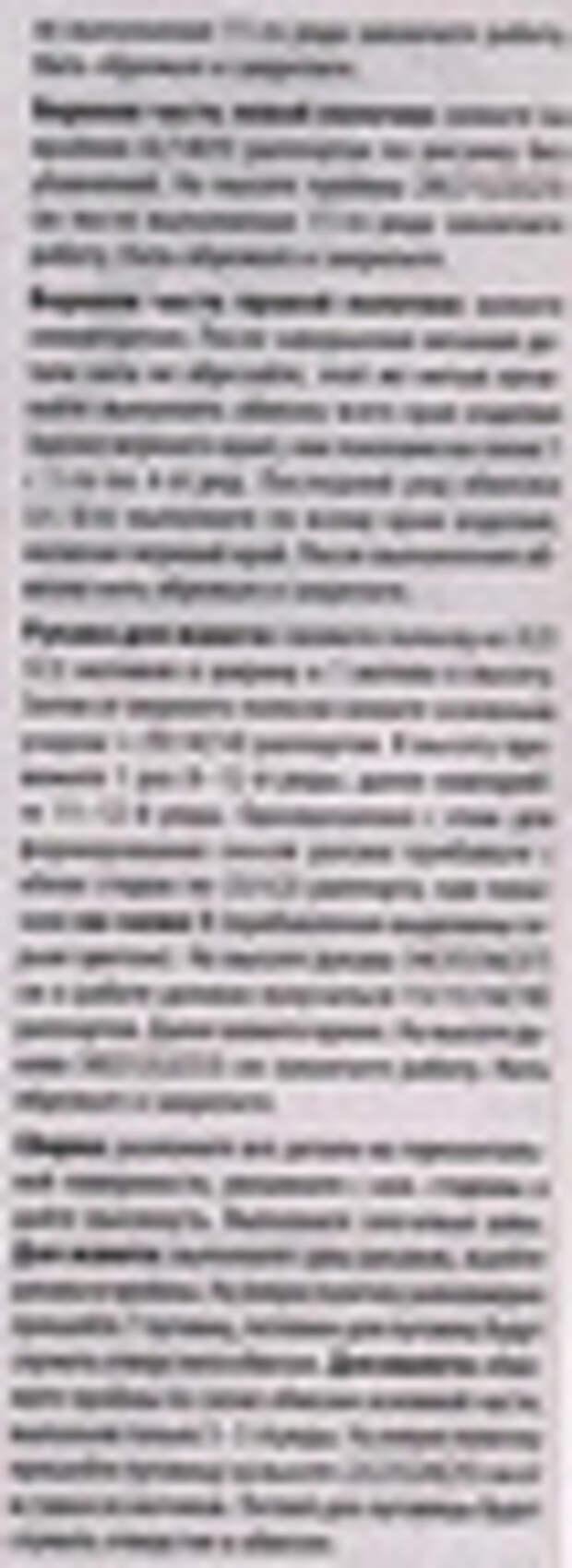 Превью vRm_Sr7YN34 (3) (254x700, 196Kb)