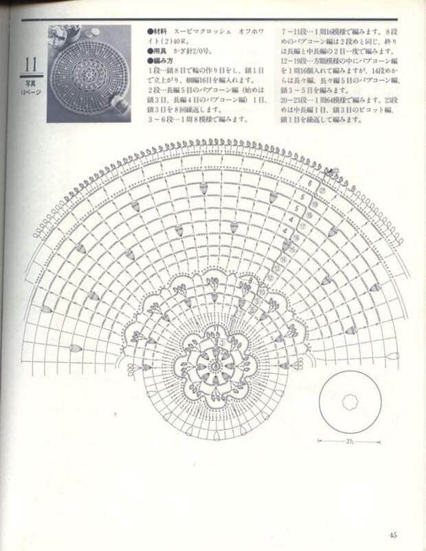 11с (541x700, 71Kb)