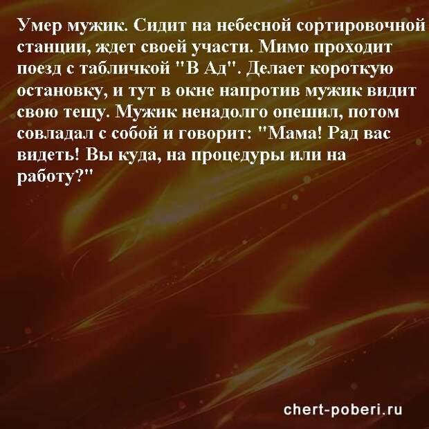 Самые смешные анекдоты ежедневная подборка chert-poberi-anekdoty-chert-poberi-anekdoty-04330504012021-4 картинка chert-poberi-anekdoty-04330504012021-4