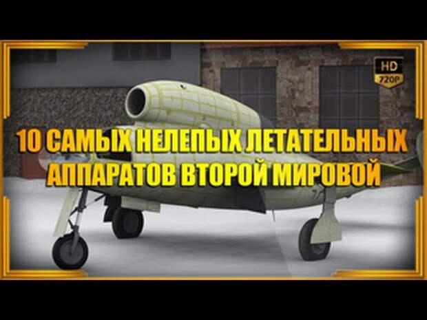 10 самых нелепых летательных аппаратов Второй мировой