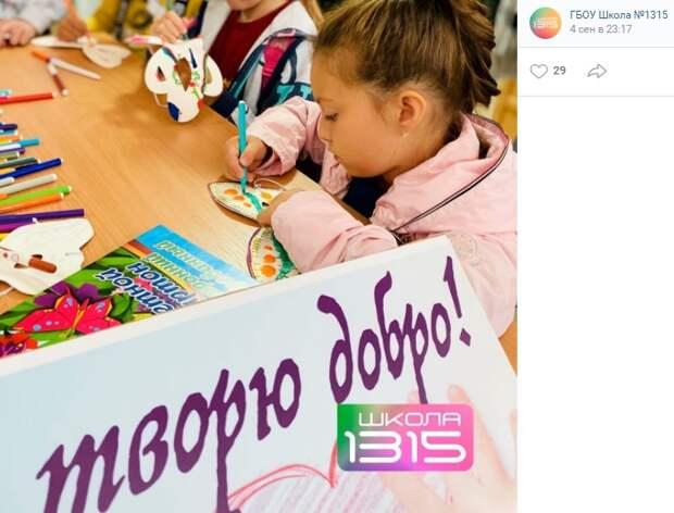 В школе № 1315 прошел благотворительный фестиваль «Страна чудес»