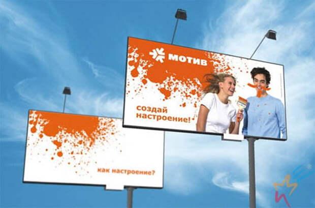 РА «Восход» рекламирует оранжевое настроение и мобильный бренд «Мотив»