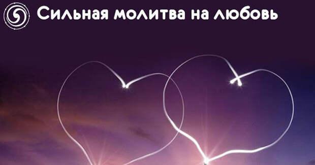 Сильная молитва на любовь