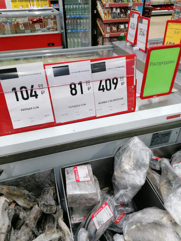 Искренне обалдел от мойвы по 320 и 410 рублей