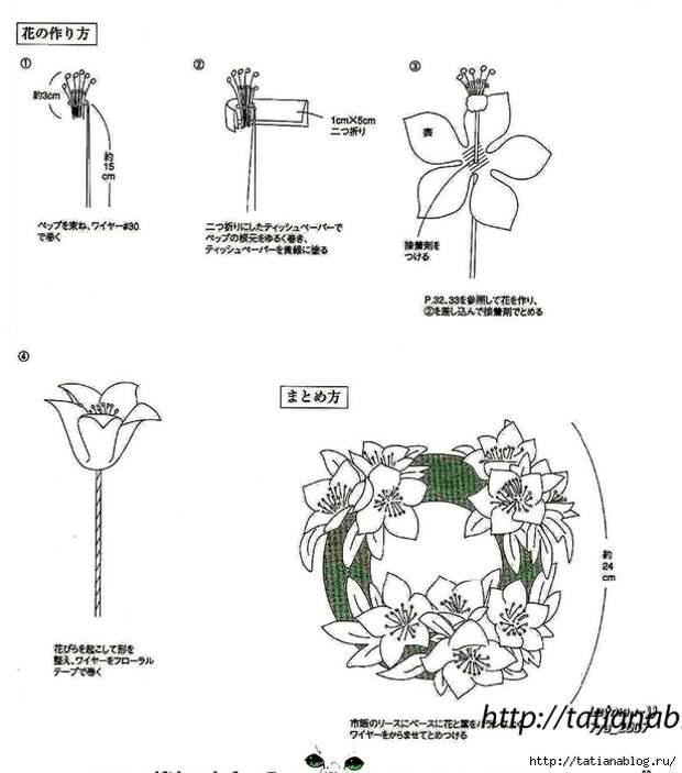 302_Ondori. Flowers. Wire Work Embroidery - 2006.page49 copy (616x700, 158Kb)