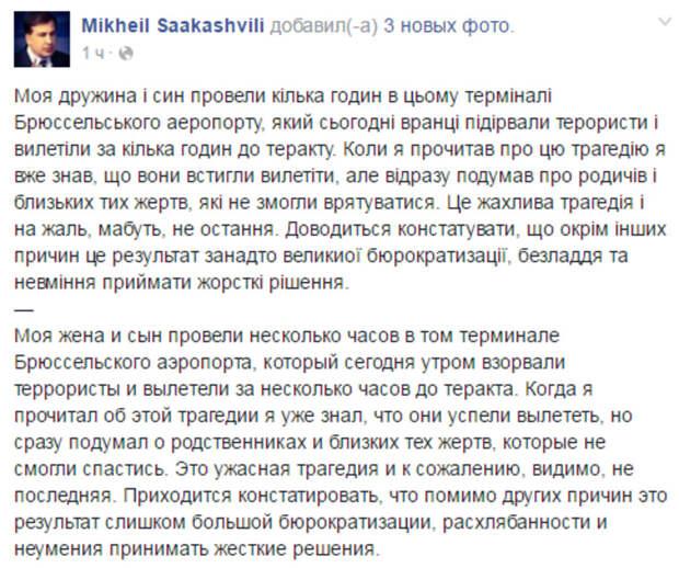 Пострадать могли и родные Саакашвили - «вовремя вылетели из Брюсселя» (скриншот)