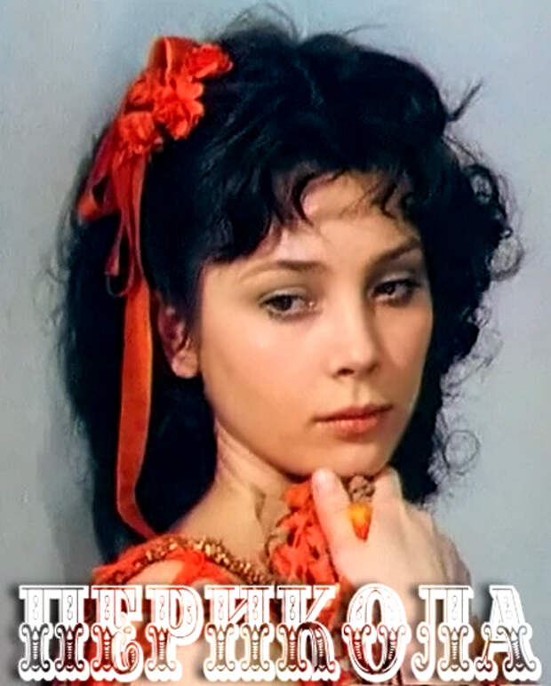 Галина Беляева в образе Периколы.