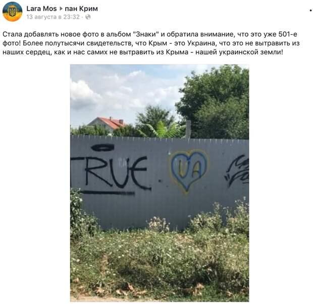 Юлия Витязева: Крым. Всюду знаки