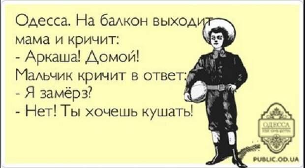 Одесса шутит
